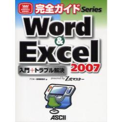 Word & Excel 2007入門+トラブル解決 powered by Z式マスター [完全ガイドSeries]