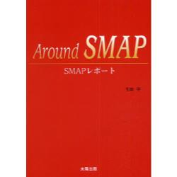 Around SMAP SMAPレポート