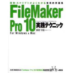 FileMaker Pro 10実践テクニック 関数・スクリプトがよくわかる実用的例題集 For Windows & Mac [関数・スクリプトがよくわかる実用的例題集]