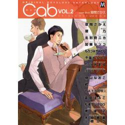 Cab CATALOGUE and BGM VOL.2 ORIGINAL BOYSLOVE ANTHOLOGY [MARBLE COMICS]