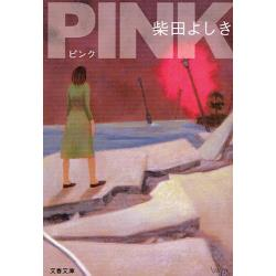 PINK [文春文庫 し34−8]