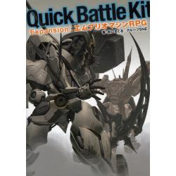 Quick Battle Kit [integral Expansion:エムブリオマシンRPG]