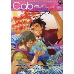 Cab CATALOGUE and BGM VOL.4 ORIGINAL BOYSLOVE ANTHOLOGY [MARBLE COMICS]