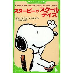 �X�k�[�s�[�̃X�N�[���f�C�Y�@[�p��'΂����Ɂ@E��1�|1�@A�@Peanuts�@Book�@featuring�@SNOOPY�@for�@School�@Children]