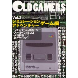 OLD GAMERS白書 Vol.3