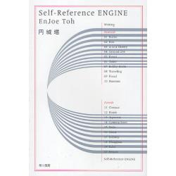 Self‐Reference ENGINE [ハヤカワ文庫 JA 985]