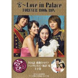 宮〜Love in Palace FOR