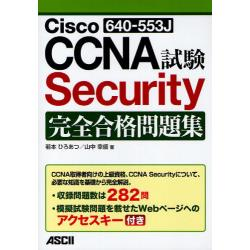 Cisco�@CCNA�@Security�q640�|553J�r�������S���i���W