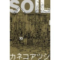 SOIL 10 [BEAM COMIX]