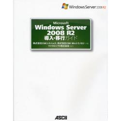 Microsoft Windows Server 2008 R2導入・移行ガイド