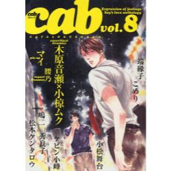 cab CATALOGUE & BGM vol.8 Expression of feelings boy's love anthology