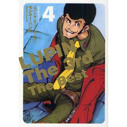 LUPIN The 3rd The Best 4 [双葉文庫 も-03-36 名作シリ-ズ]