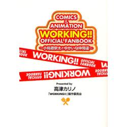 WORKING!!OFFICIAL FANBOOK 小鳥遊宗太とゆかいな仲間達 COMICS & ANIMATION [GUIDE BOOK]