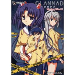 CLANNAD Mystery File 01 [なごみ文庫 む−1−04]