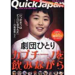���c�ЂƂ�J�v�`�[�m����݂Ȃ���@Quick�@Japan�@Special�@Issue [QuickJapanSpesialIss]