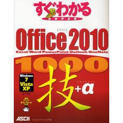 すぐわかるSUPER Office 2010 1000技+α Excel/Word/PowerPoint/OutLook/OneNote [すぐわかるSUPER]