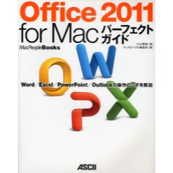 Office2011 for Macパーフェクトガイド Word/Excel/PowerPoint/Outlookの操作のツボを解説 [MacPeople Books]