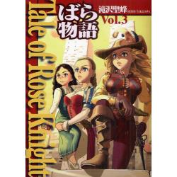 Tale of Rose Knight ばら物語 Vol.3