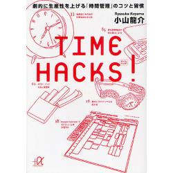 TIME HACKS! 劇的に生産性を上げる「時間管理」のコツと習慣 [講談社+α文庫 G0-2]