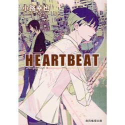 HEARTBEAT [創元推理文庫 Mし6−1]