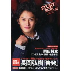 STORYBOX vol.37(2012Sep.) [文庫]