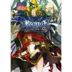 BLAZBLUE フェイズシフト4 [富士見DRAGON BOOK 532]