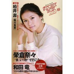 STORYBOX vol.39(2012Nov.) [文庫]