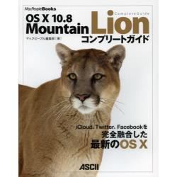 OS 10 10.8 Mountain Lionコンプリートガイド [MacPeople Books]