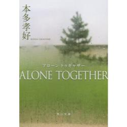 ALONE TOGETHER [角川文庫 ほ20−2]