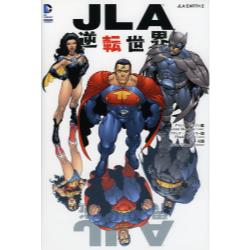 JLA:逆転世界 [ShoPro Books DC COMICS]