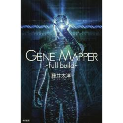 Gene Mapper full build [ハヤカワ文庫 JA 1107]