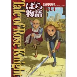 Tale of Rose Knight ばら物語 Vol.4