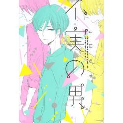 不実の男 COLLECTED SHORT STORIES [B's‐LOVEY COMICS]