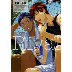 Rival 青峰×火神 [F−BOOK Selection]