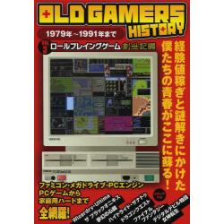 OLD GAMERS HISTORY Vol.3