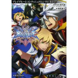 BLAZBLUE 3 [富士見DRAGON BOOK 590]