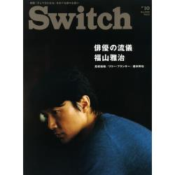 Switch VOL.31NO.10(2013OCT.)