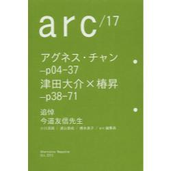 arc Alternative Magazine 17(2013Oct.)