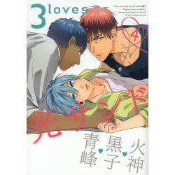 3loves 4 [F−BOOK Selection]