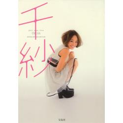 千紗 girl next door CHISA the first and final style book
