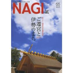 NAGI VOLUME55(2013Winter)