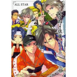 こんぱね・佐藤キリエ ALL STAR [Philippe Comics Deluxe]