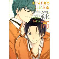 orange Luck 緑高 midotaka only anthology!!orange Luck Love & Love!!!!!! [F−BOOK Selection]