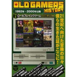OLD GAMERS HISTORY Vol.4