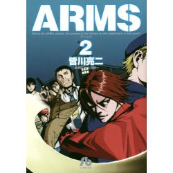 ARMS 2 [小学館文庫 みD−10]