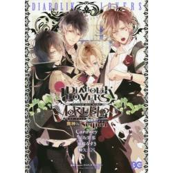 DiABOLiK LOVERS MORE,BLOOD Haunted dark bridal 無神編Sequel [ビーズログコミックス]