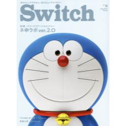 Switch VOL.32NO.8(2014AUG.)