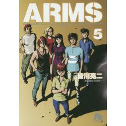 ARMS 5 [小学館文庫 みD−13]