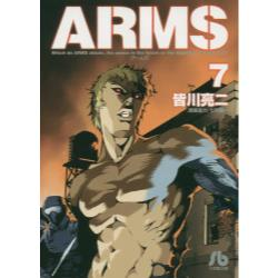 ARMS 7 [小学館文庫 みD−15]