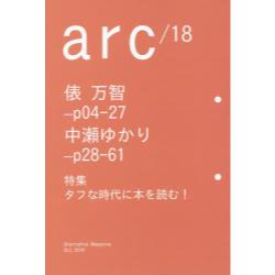 arc Alternative Magazine 18(2014Oct.)